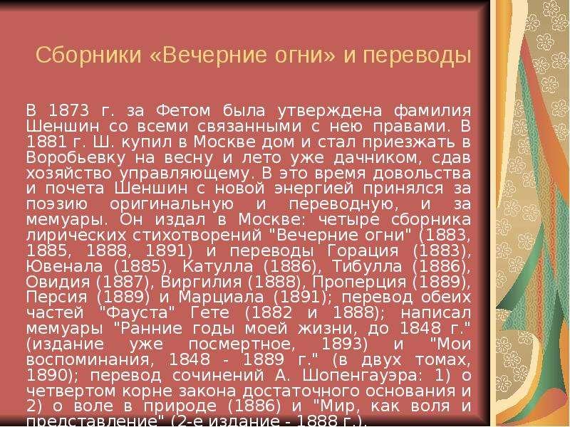 Сборники «Вечерние огни» и переводы В 1873 г. за Фетом была утверждена фамилия Шеншин со всеми связа