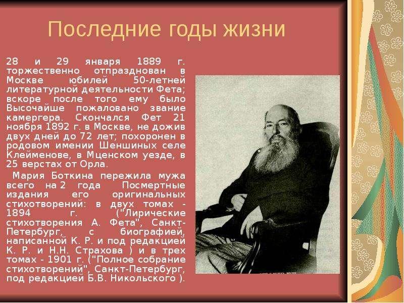 Последние годы жизни 28 и 29 января 1889 г. торжественно отпразднован в Москве юбилей 50-летней лите