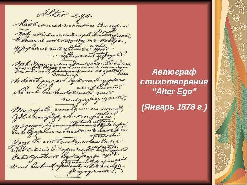 """Автограф стихотворения """"Alter Ego"""" (Январь 1878 г. )"""