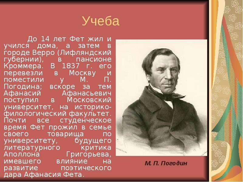Учеба До 14 лет Фет жил и учился дома, а затем в городе Верро (Лифляндский губернии), в пансионе Кро
