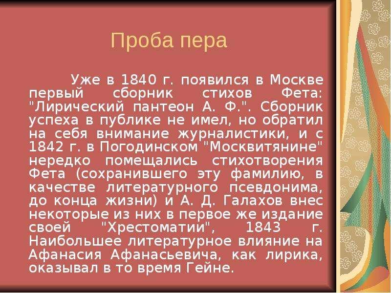 """Проба пера Уже в 1840 г. появился в Москве первый сборник стихов Фета: """"Лирический пантеон А. Ф"""
