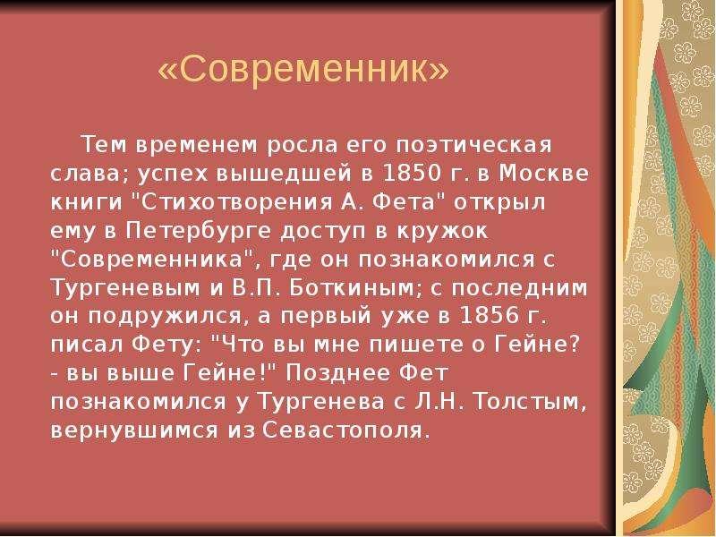 «Современник» Тем временем росла его поэтическая слава; успех вышедшей в 1850 г. в Москве книги &quo