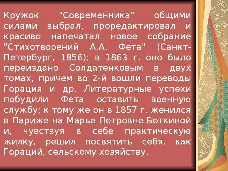 """Кружок """"Современника"""" общими силами выбрал, проредактировал и красиво напечатал новое собр"""