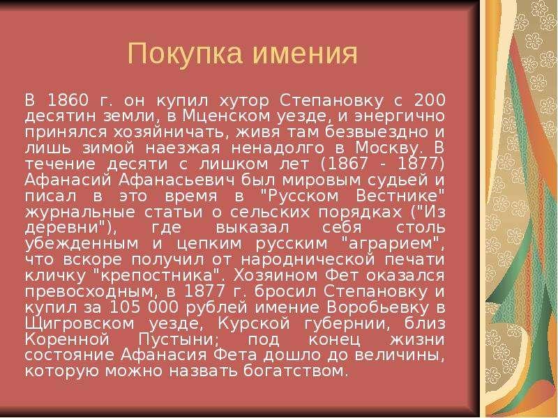 Покупка имения В 1860 г. он купил хутор Степановку с 200 десятин земли, в Мценском уезде, и энергичн