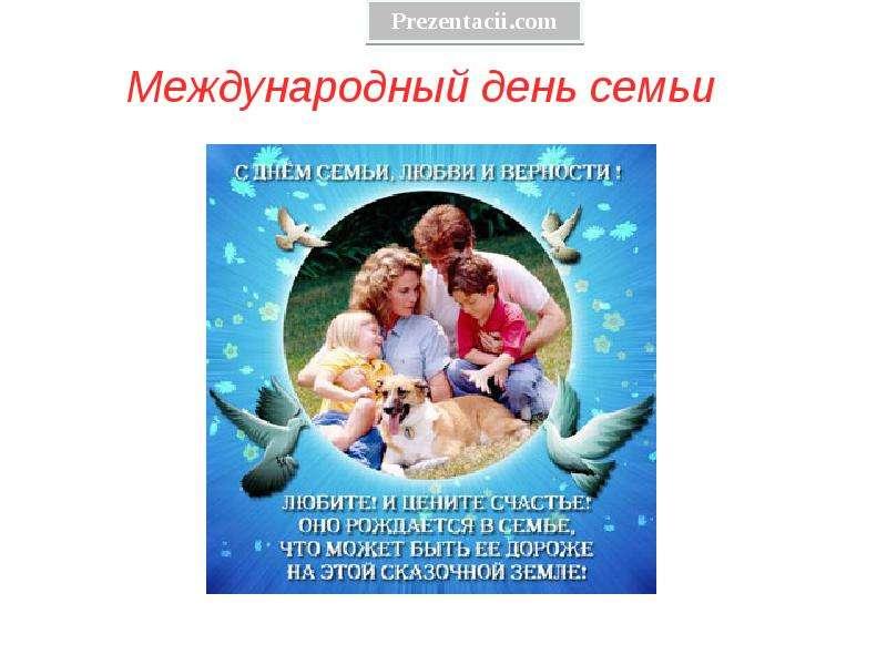 Скачать презентацию Международный день семьи