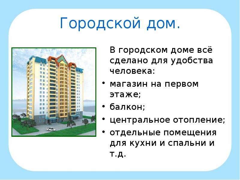 Городской дом. В городском доме всё сделано для удобства человека: магазин на первом этаже; балкон;