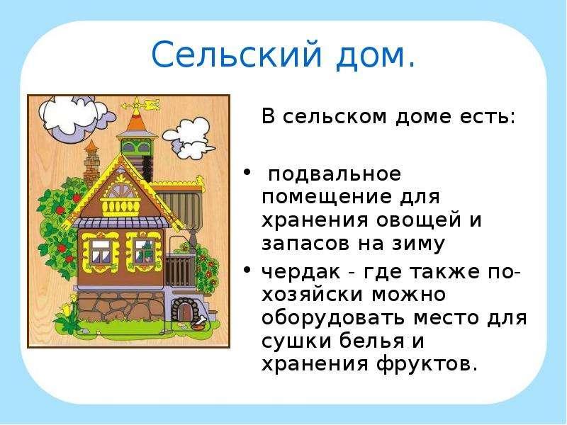 Сельский дом. В сельском доме есть: подвальное помещение для хранения овощей и запасов на зиму черда