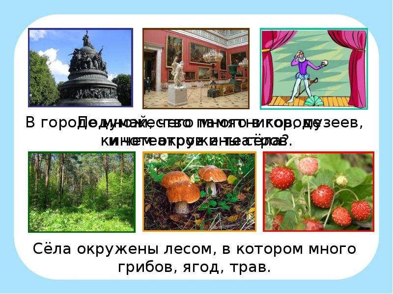 Город и село, слайд 10