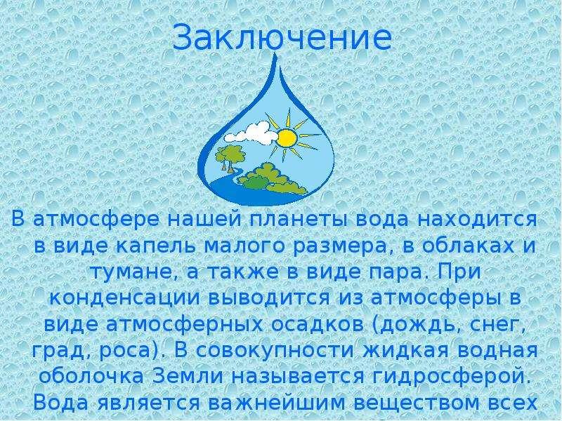 Заключение В атмосфере нашей планеты вода находится в виде капель малого размера, в облаках и тумане