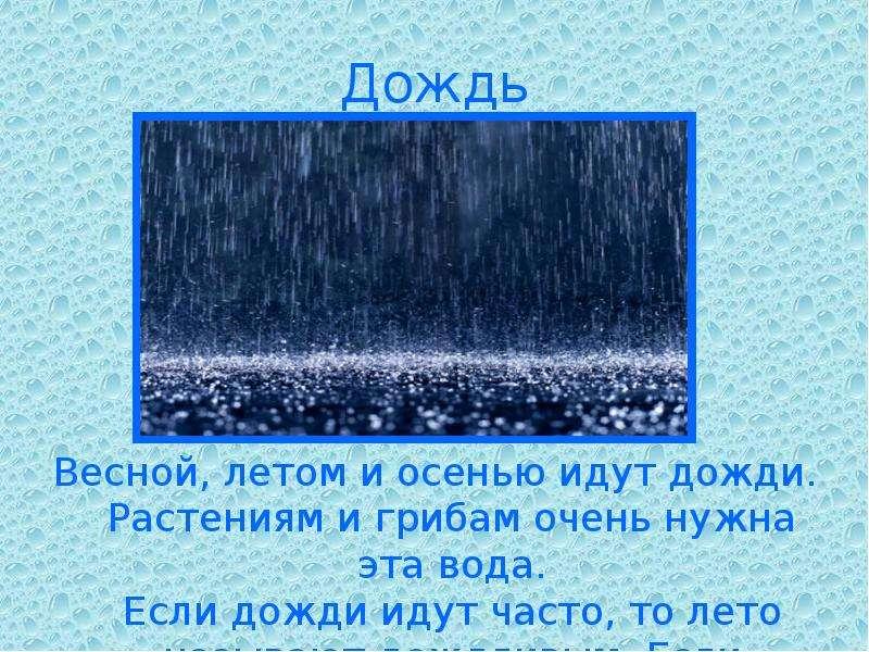 Дождь Весной, летом и осенью идут дожди. Растениям и грибам очень нужна эта вода. Если дожди идут ча
