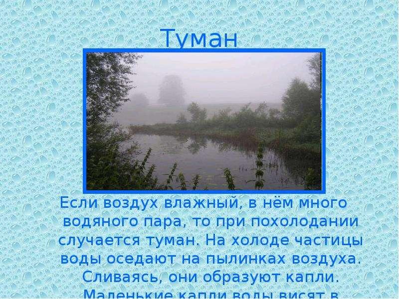 Туман Если воздух влажный, в нём много водяного пара, то при похолодании случается туман. На холоде