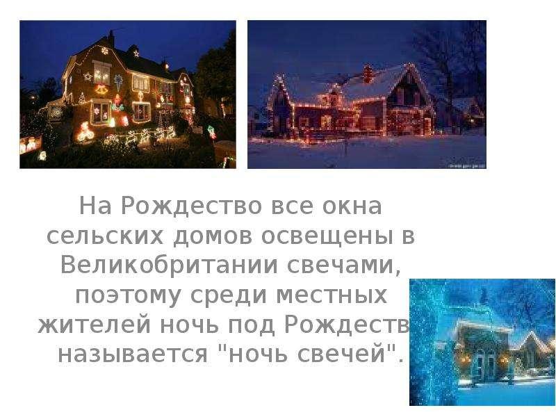 На Рождество все окна сельских домов освещены в Великобритании свечами, поэтому среди местных жителе