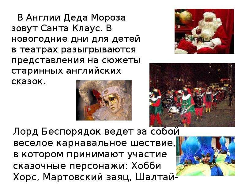 В Англии Деда Мороза зовут Санта Клаус. В новогодние дни для детей в театрах разыгрываются представл