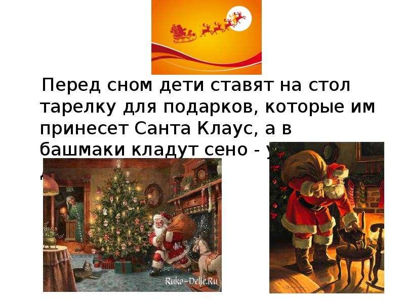 Перед сном дети ставят на стол тарелку для подарков, которые им принесет Санта Клаус, а в башмаки кл