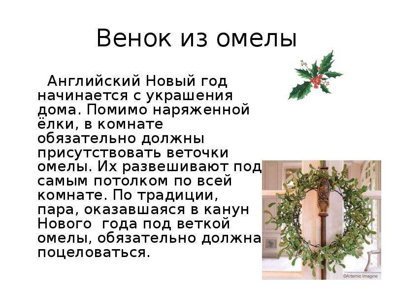 Венок из омелы Английский Новый год начинается с украшения дома. Помимо наряженной ёлки, в комнате о
