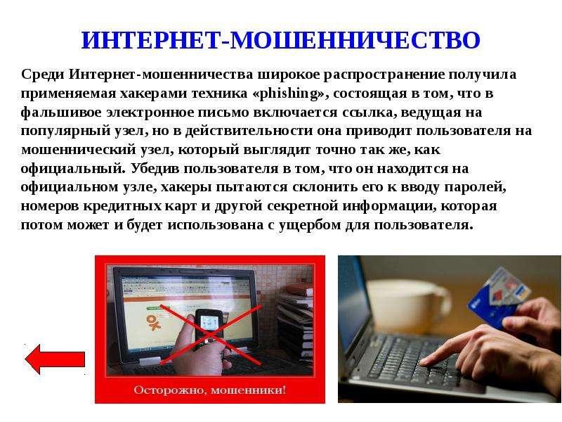 исцеления Электронное мошенничество статья выглядел