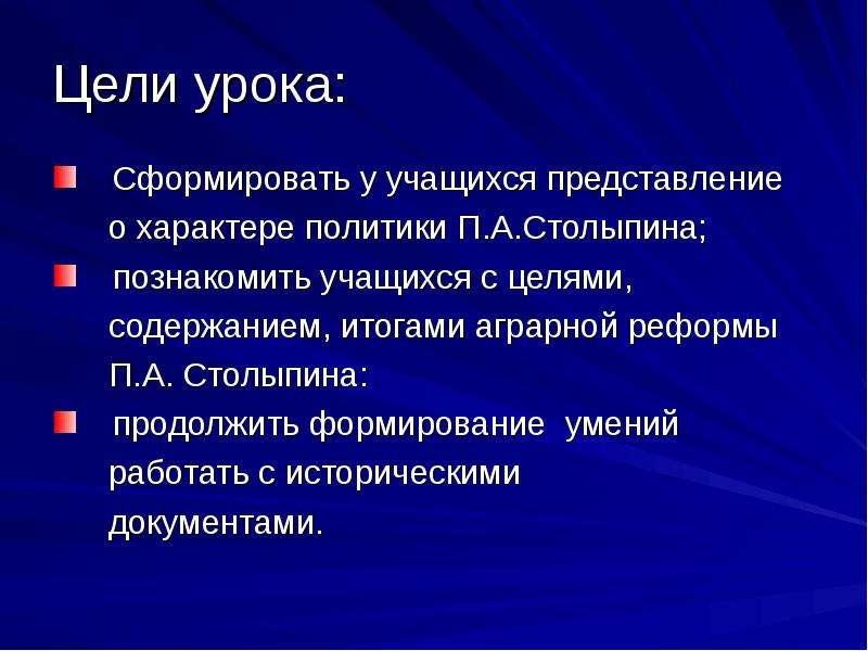 Презентация на тему:  я верю в россию