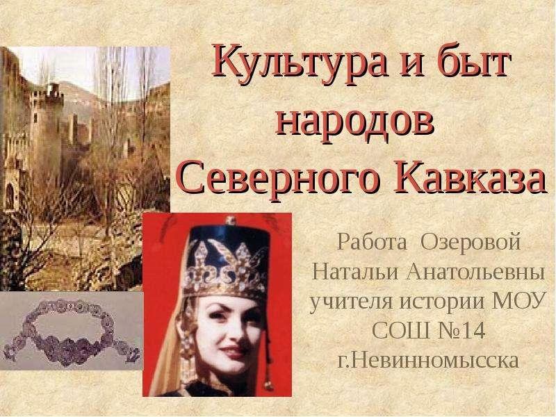 Культура северного кавказа доклад 2211