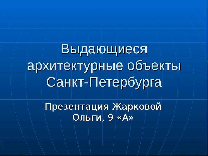Выдающиеся архитектурные объекты Санкт-Петербурга