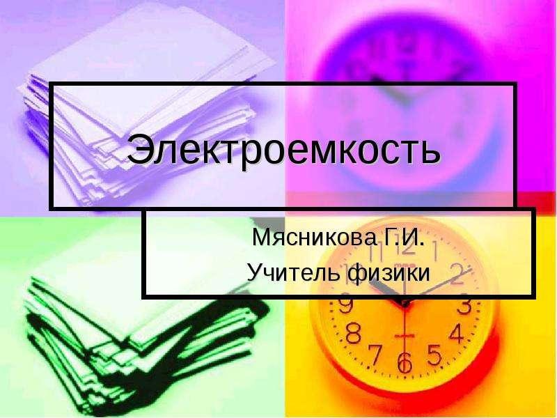 Презентация Электроемкость