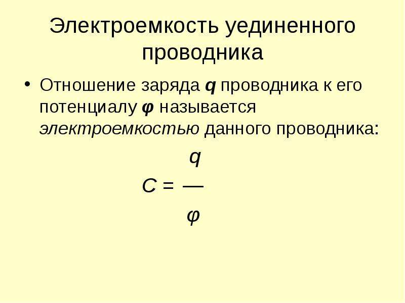 Электроемкость уединенного проводника Отношение заряда q проводника к его потенциалу φ называется эл