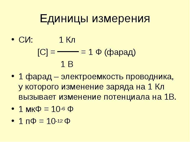 Единицы измерения СИ: 1 Кл [C] = = 1 Ф (фарад) 1 В 1 фарад – электроемкость проводника, у которого и