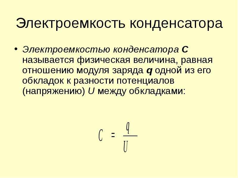 Электроемкость конденсатора Электроемкостью конденсатора С называется физическая величина, равная от