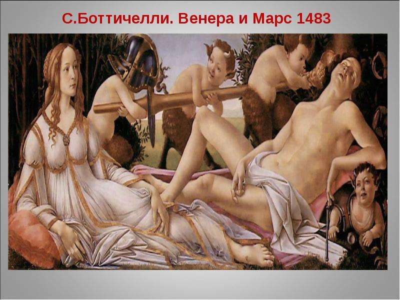 У мужчины венера всегда показывает образ идеальной возлюбленной.