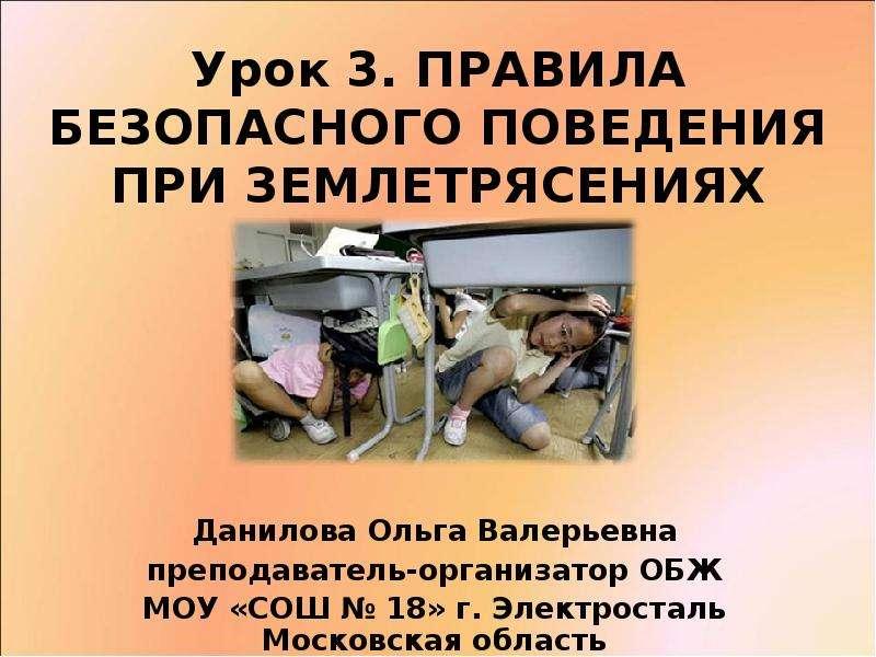 Презентация Правила безопасного поведения при землетрясениях
