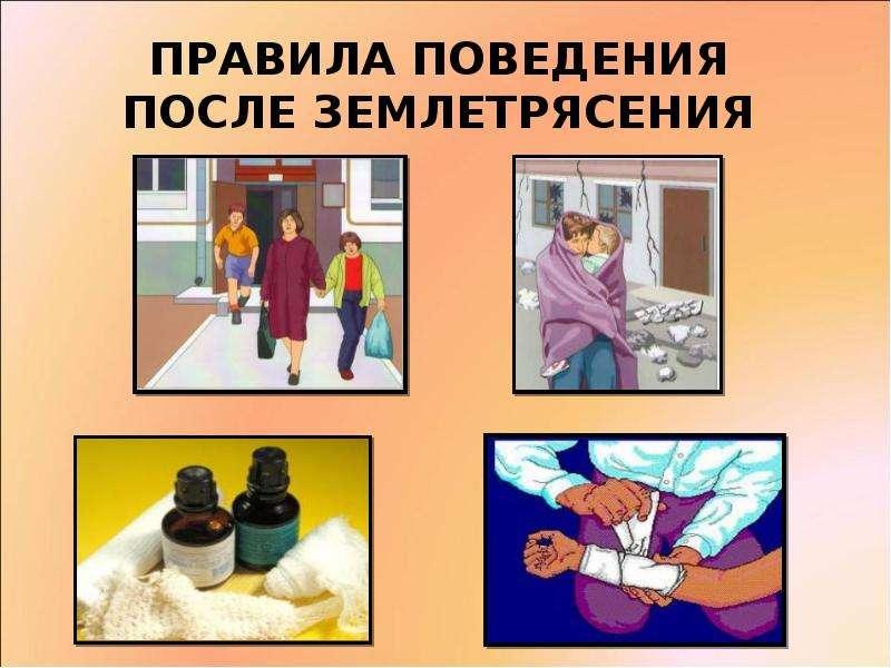 Правила безопасного поведения при землетрясениях, рис. 9