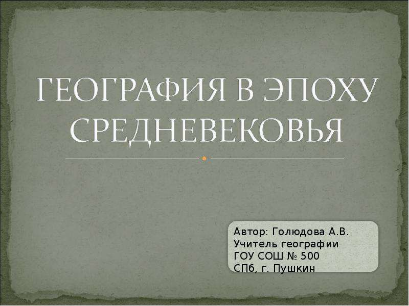 Презентация География в эпоху Средневековья