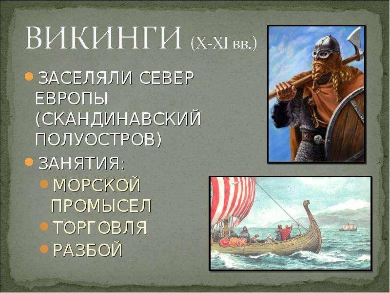 ЗАСЕЛЯЛИ СЕВЕР ЕВРОПЫ (СКАНДИНАВСКИЙ ПОЛУОСТРОВ) ЗАСЕЛЯЛИ СЕВЕР ЕВРОПЫ (СКАНДИНАВСКИЙ ПОЛУОСТРОВ) ЗА