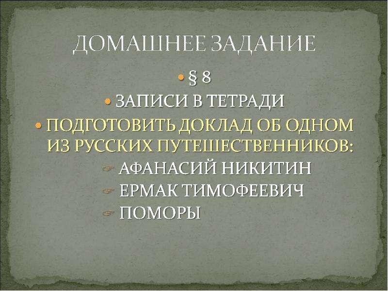 География в эпоху Средневековья, слайд 12