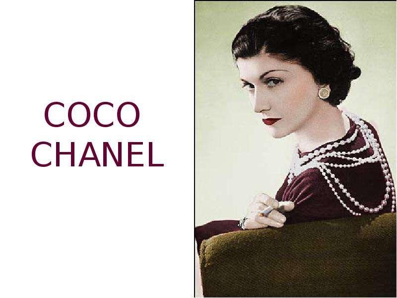 Coco Chanel (Коко Шанель)