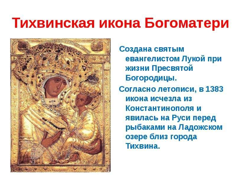 Богородица история жизни