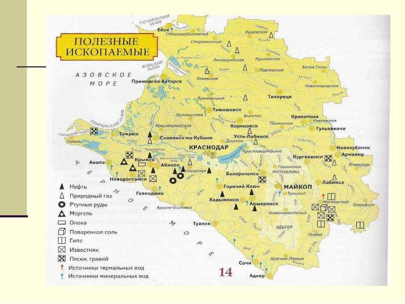 город абинск краснодарский край есть ли там работа южных