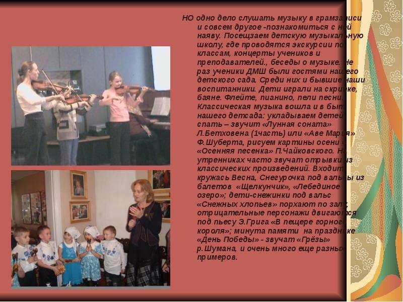 Презентация На Тему Знакомство С Музыкой