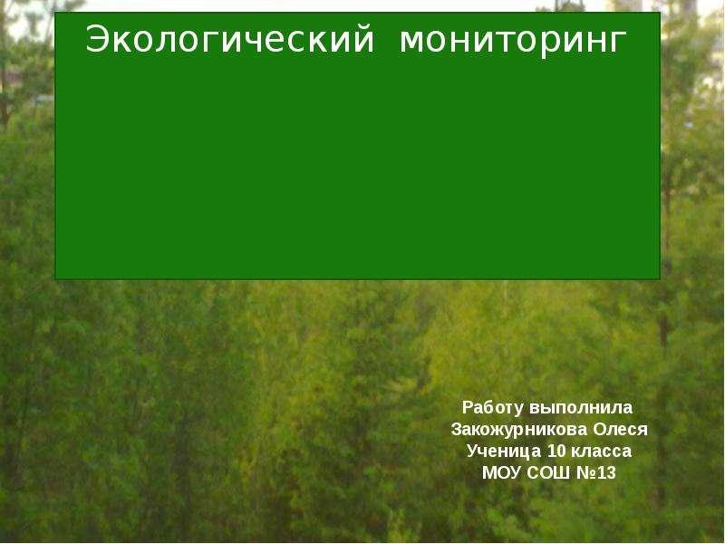 Презентация Экологический мониторинг