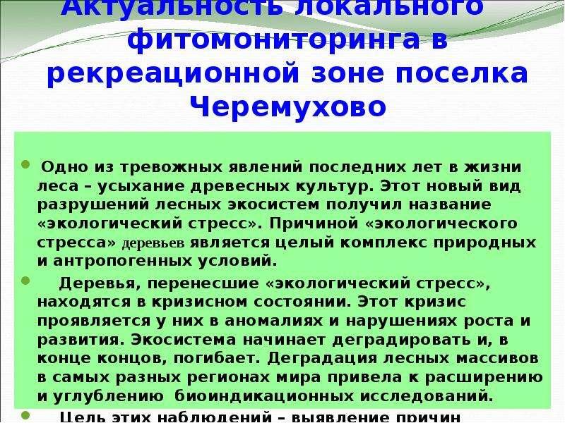 Актуальность локального фитомониторинга в рекреационной зоне поселка Черемухово Одно из тревожных яв