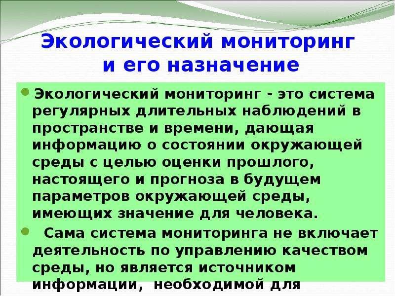 Экологический мониторинг и его назначение Экологический мониторинг - это система регулярных длительн