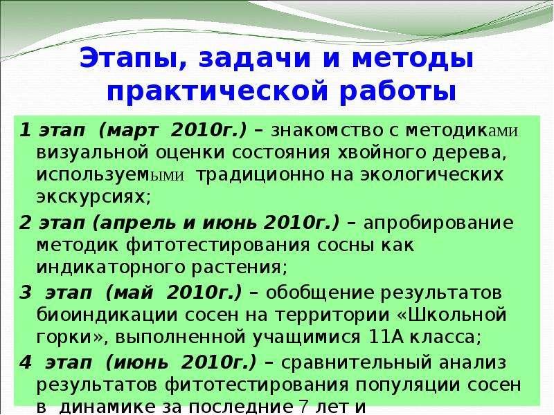 Этапы, задачи и методы практической работы 1 этап (март 2010г. ) – знакомство с методиками визуально