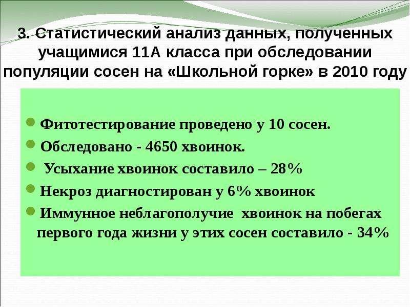 3. Статистический анализ данных, полученных учащимися 11А класса при обследовании популяции сосен на