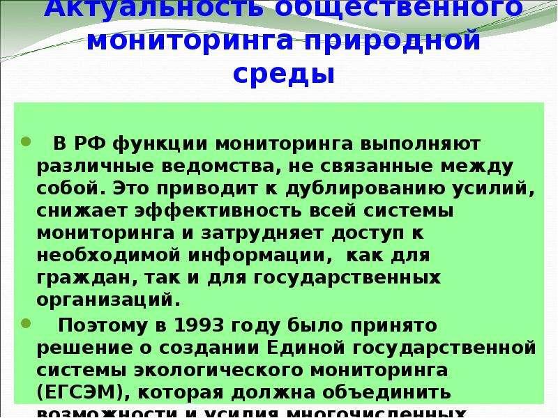Актуальность общественного мониторинга природной среды В РФ функции мониторинга выполняют различные
