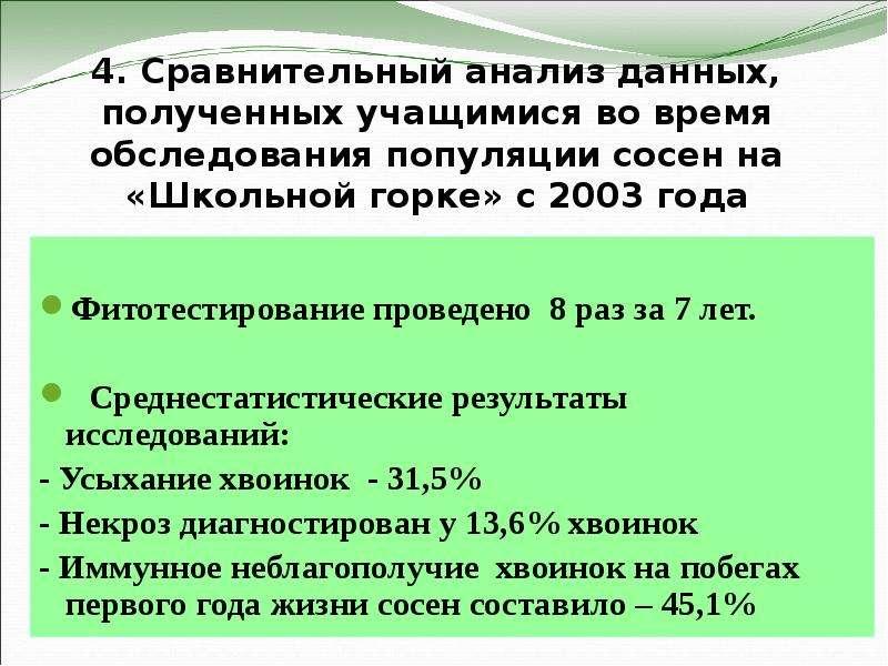 4. Сравнительный анализ данных, полученных учащимися во время обследования популяции сосен на «Школь