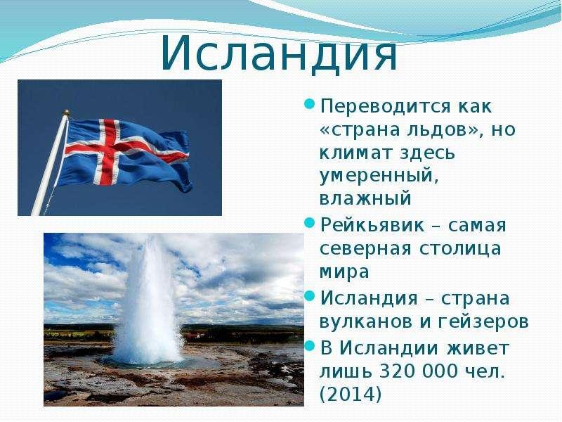 исландия картинки с описанием хоть большим опозданием