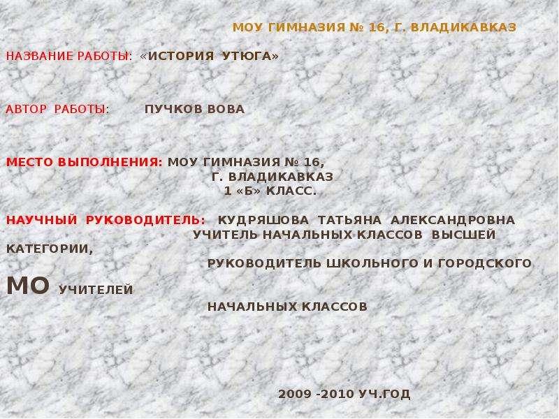 Презентация История утюга
