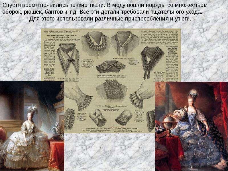 История утюга, слайд 19