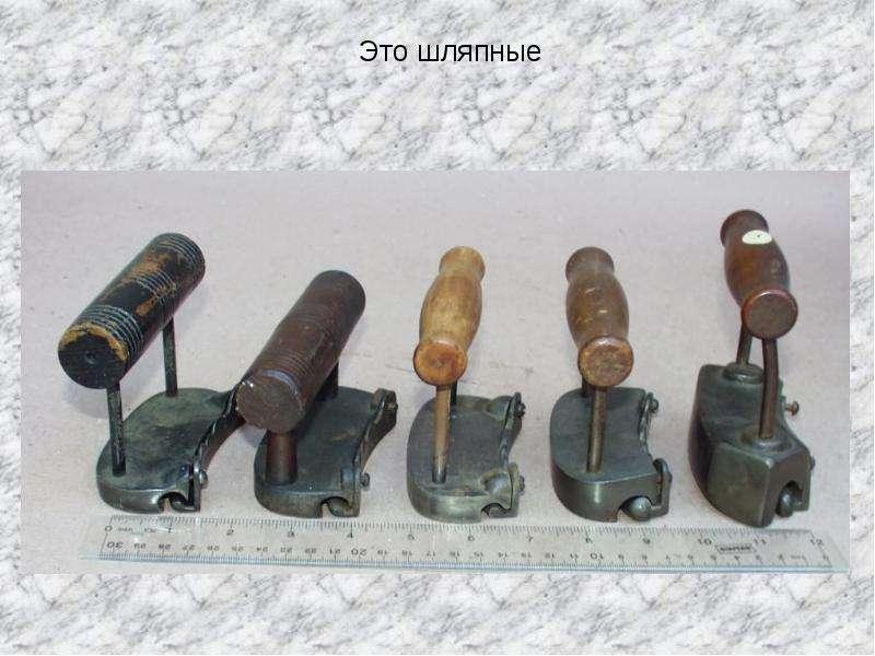 История утюга, слайд 23