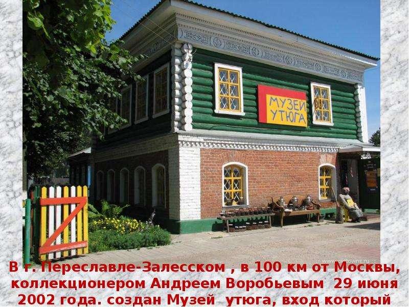 В г. Переславле-Залесском , в 100 км от Москвы, коллекционером Андреем Воробьевым 29 июня 2002 года.