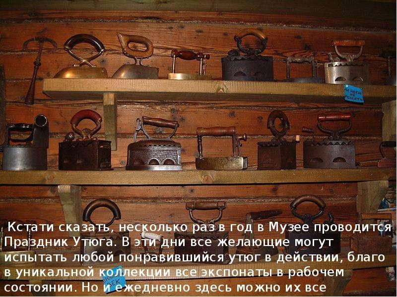 История утюга, слайд 31